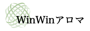 Win-Winアロマ公式サイト